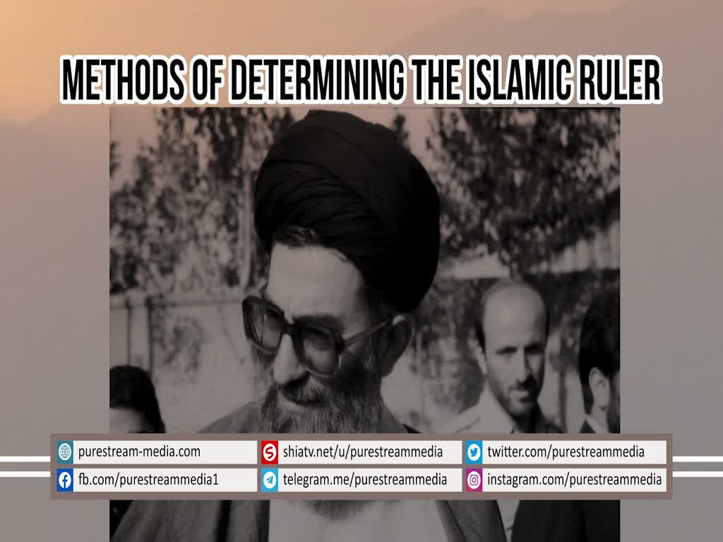 Methods of Determining the Islamic Ruler | Imam Sayyid Ali Khamenei | Farsi sub English