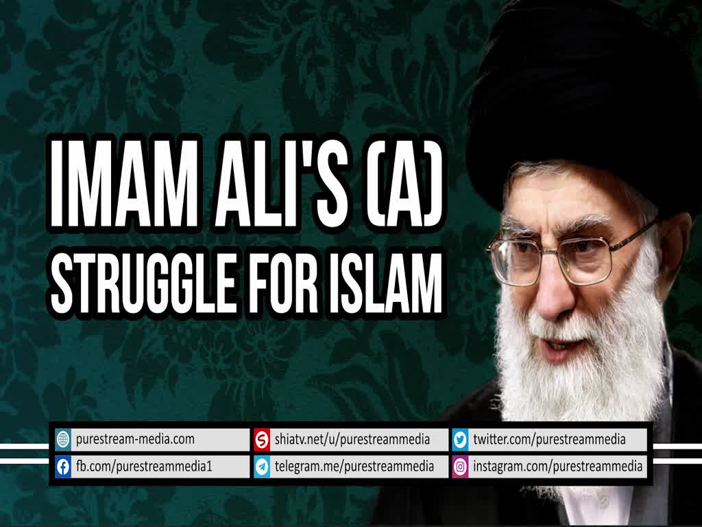 Imam Ali\'s (A) Struggle for Islam | Farsi sub English