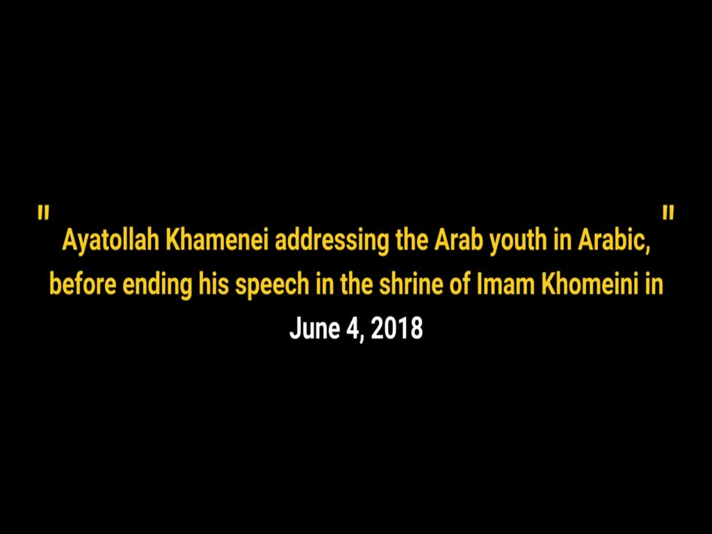[Clip] Ayatollah Khamenei invites young Arabs to stand against U.S. and Israel - Farsi sub English