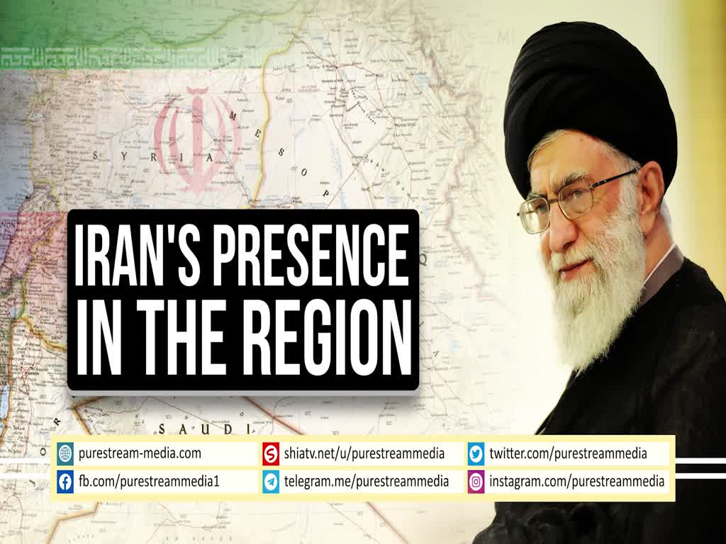 Iran\'s Presence in the Region | Imam Khamenei | Farsi sub English