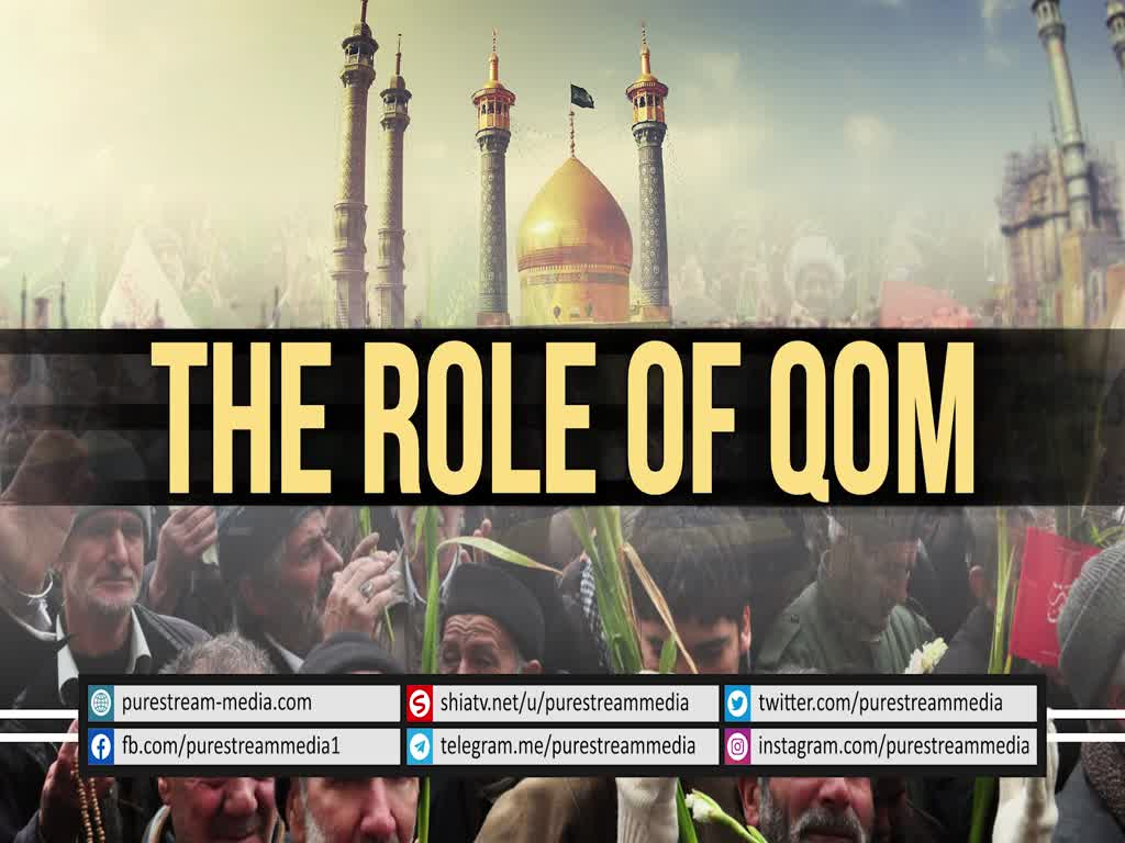 The Role of QOM | Imam Khamenei | Farsi sub English