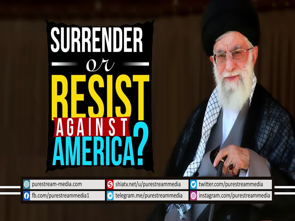 SURRENDER or RESIST against AMERICA? | Leader of the Muslim Ummah | Farsi sub English
