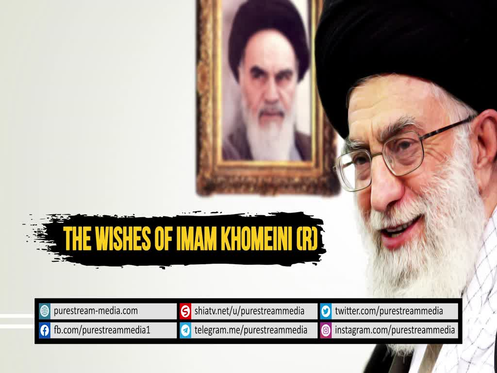 Wishes of Imam Khomeini (R) | Leader of the Muslim Ummah | Farsi sub English