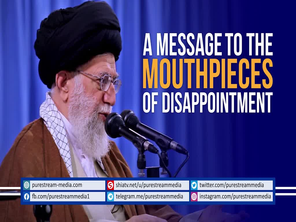 A Message to the Mouthpieces of Disappointment | Imam Khamenei | Farsi sub English