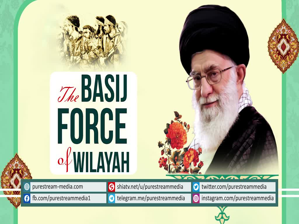 The BASIJ Force of WILAYAH | Leader of the Islamic Revolution | Farsi sub English