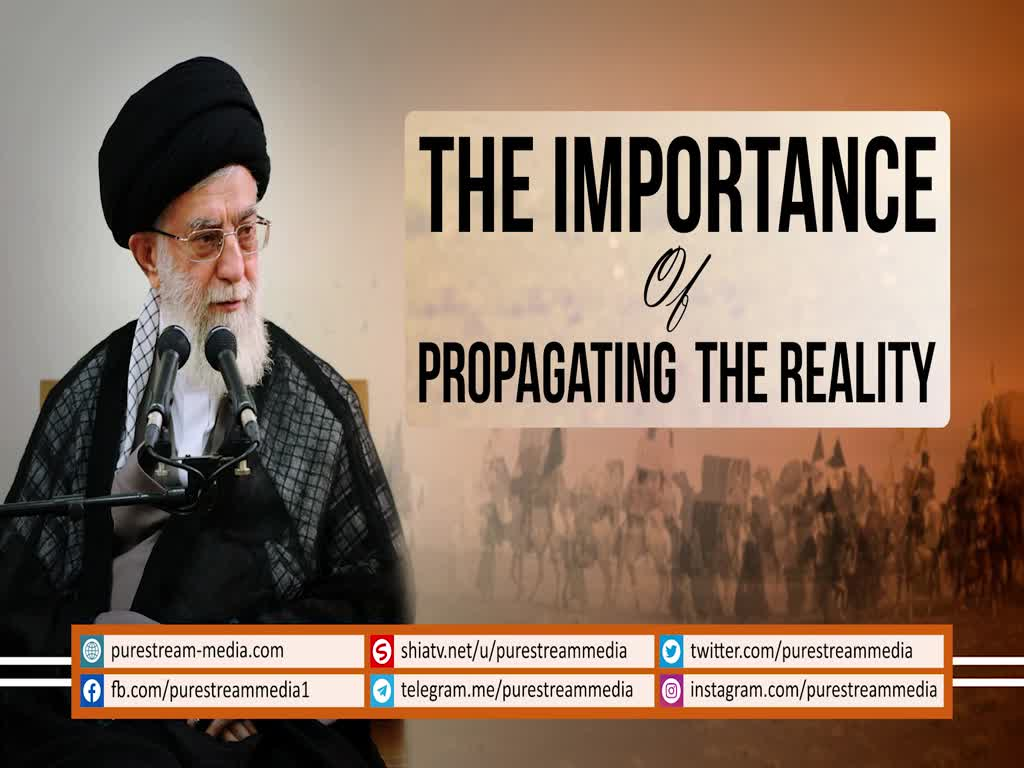 The Importance of Propagating the Reality | Ayatollah Khamenei |Farsi Sub English