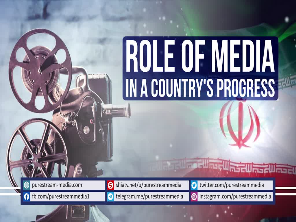 Role of Media in a Country\'s Progress | Leader of the Muslim Ummah | Farsi sub English