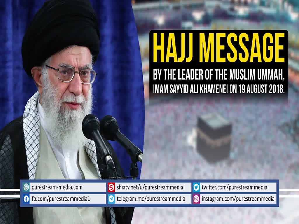 Hajj Message 2018 | Ayatollah Sayyid Ali Khamenei | Farsi sub English