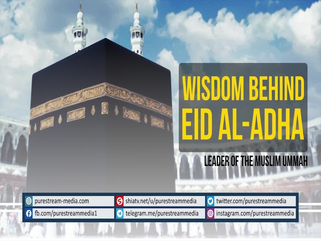 Wisdom Behind Eid al-Adha | Leader of the Muslim Ummah | Farsi sub English