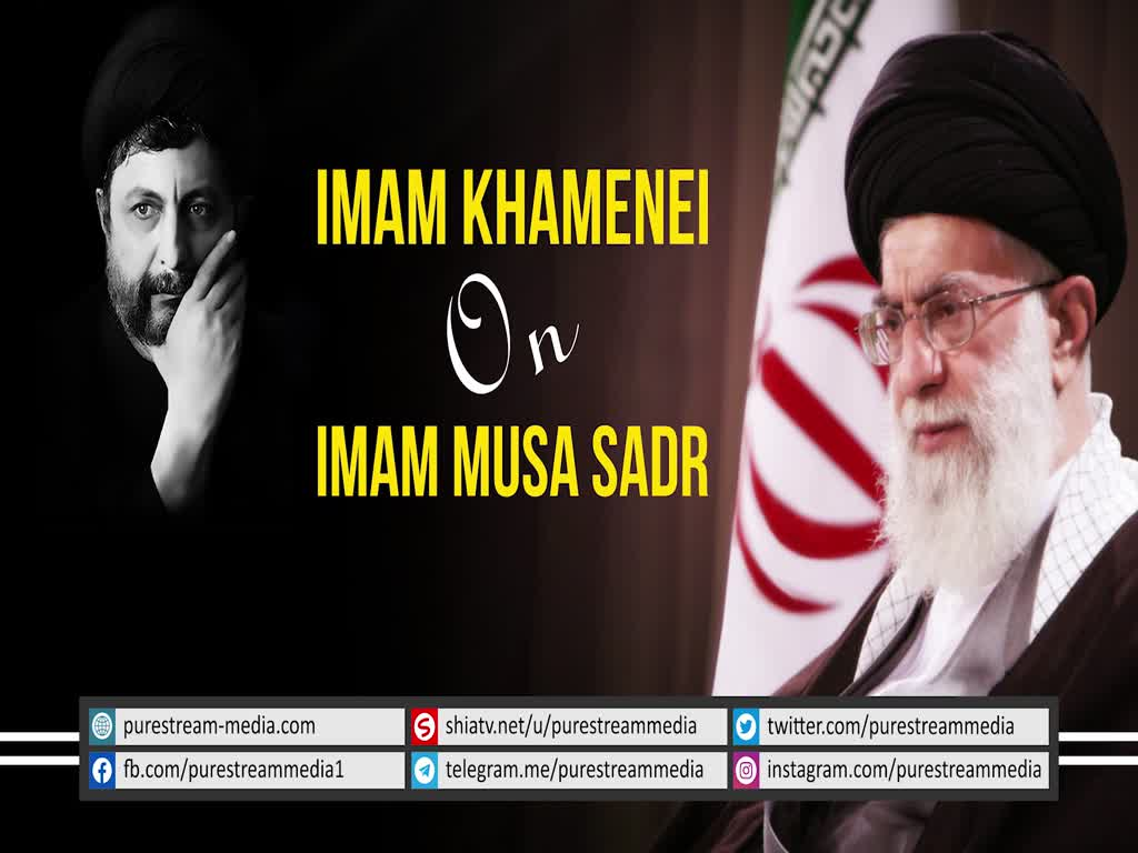 Imam Khamenei on Imam Musa Sadr | Farsi sub English