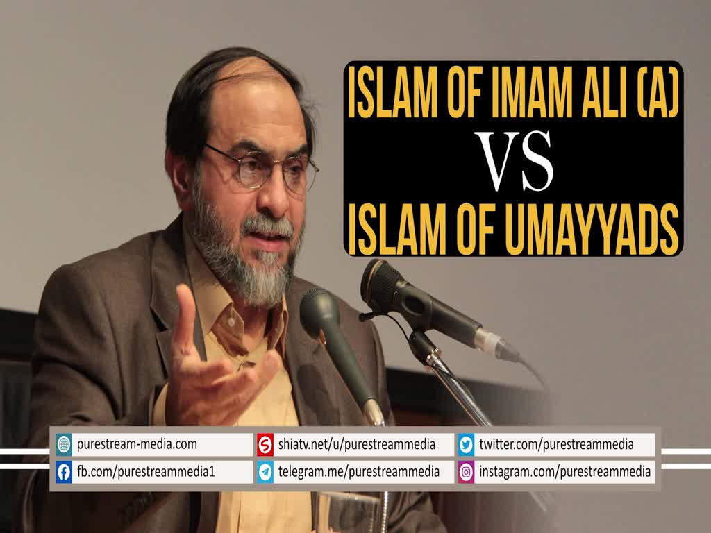 Islam of Imam Ali (A) VS Islam of Umayyads | Dr. Rahimpour Azghadi | Farsi Sub English