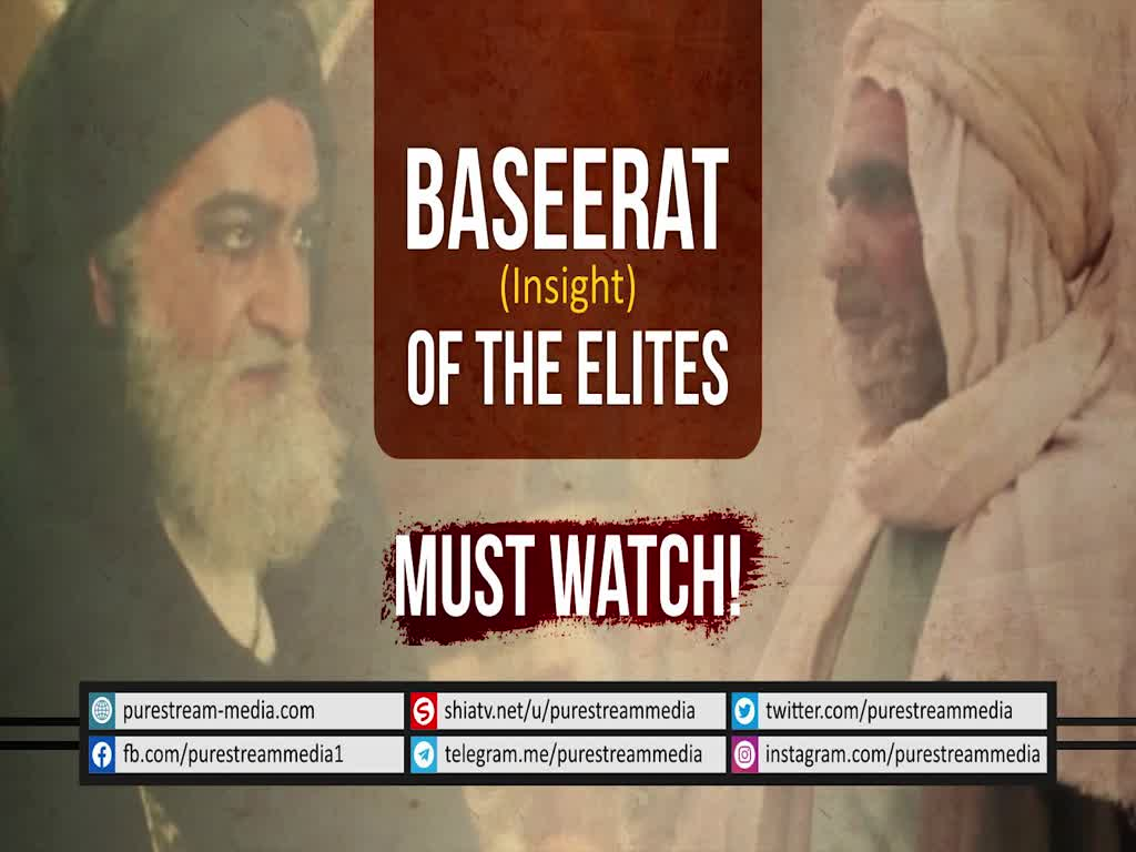 Baseerat (Insight) of the Elites | Must Watch! | Farsi Sub English