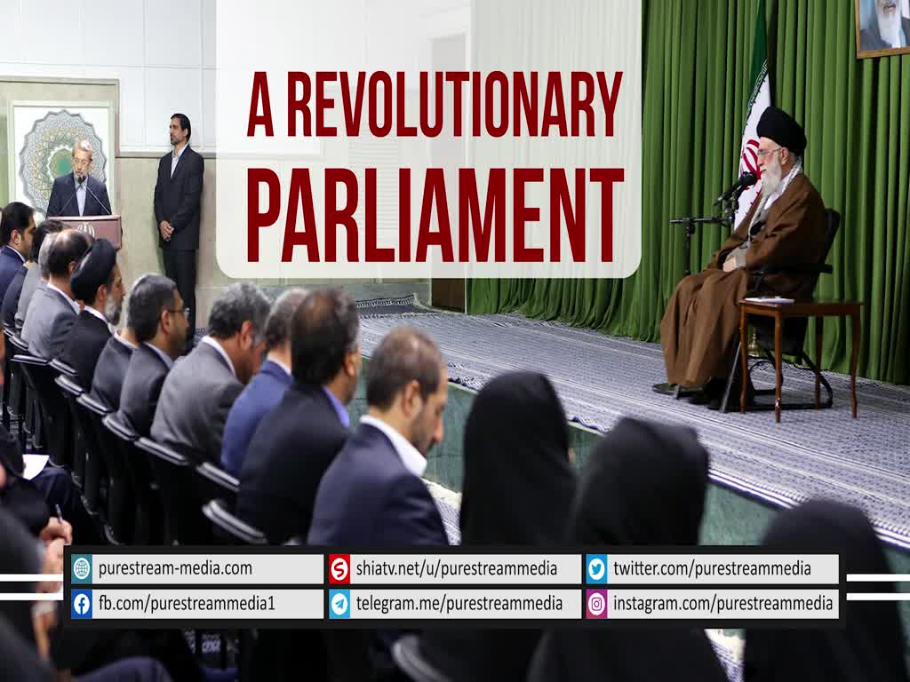 A Revolutionary Parliament | Leader of the Islamic Revolution | Farsi Sub English