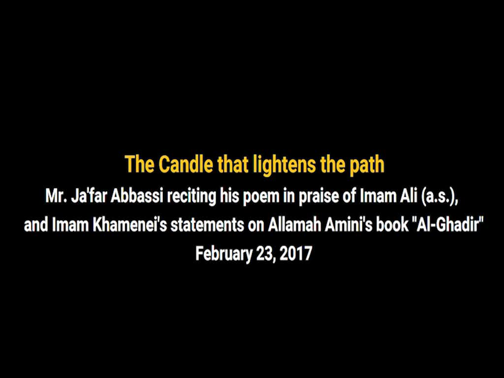 "[Clip] ""Al-Ghadir"" book does not cause discord, increases unity - Farsi sub English"