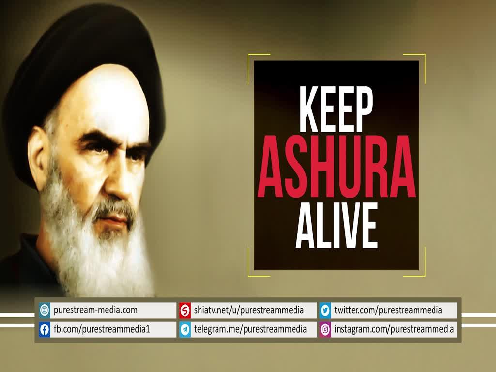 Keep ASHURA Alive | Imam Khomeini (R) | Farsi sub English