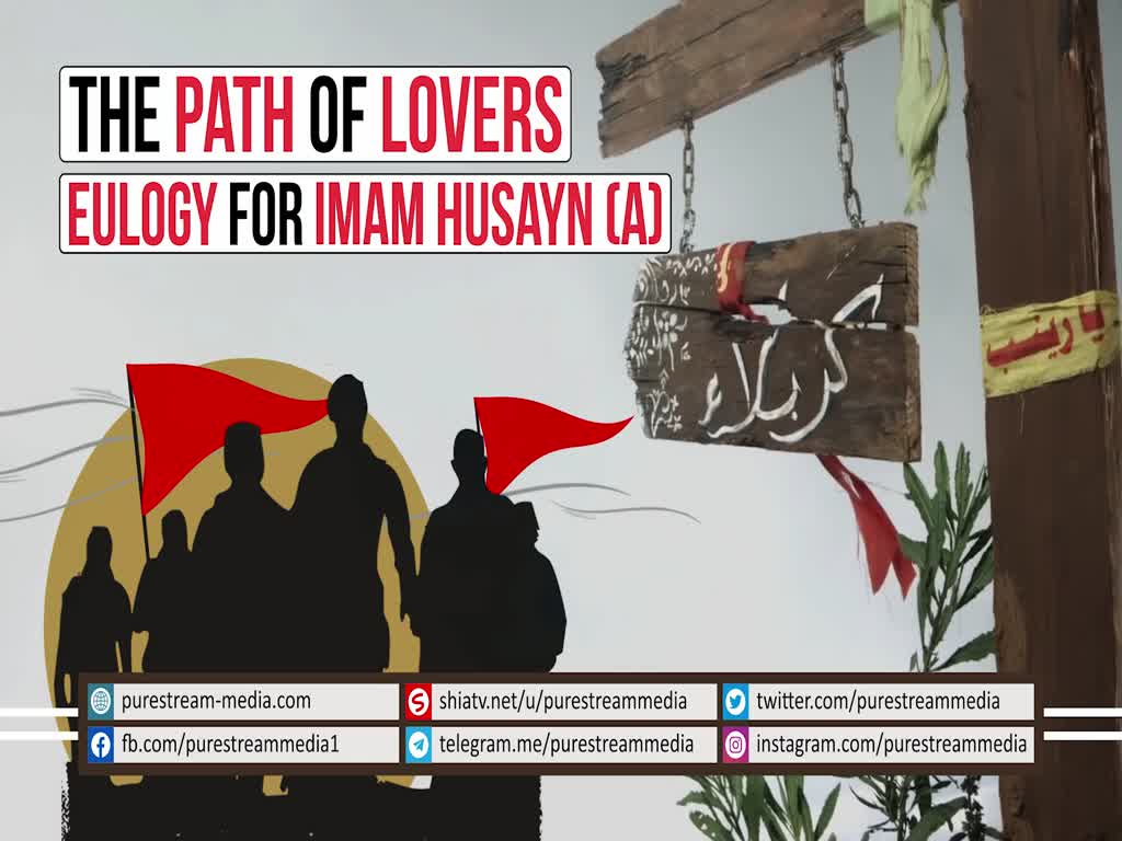 The Path of Lovers | Eulogy for Imam Husayn (A) | Arabic Sub English
