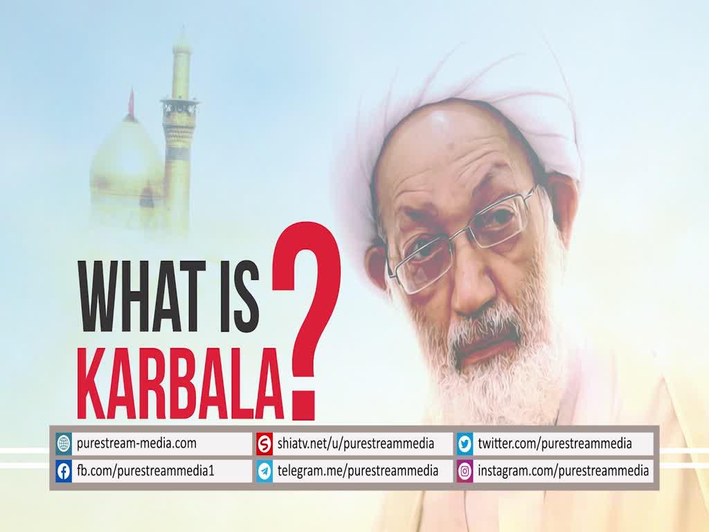 What is Karbala? | Shaykh Isa Qasem | Arabic Sub English