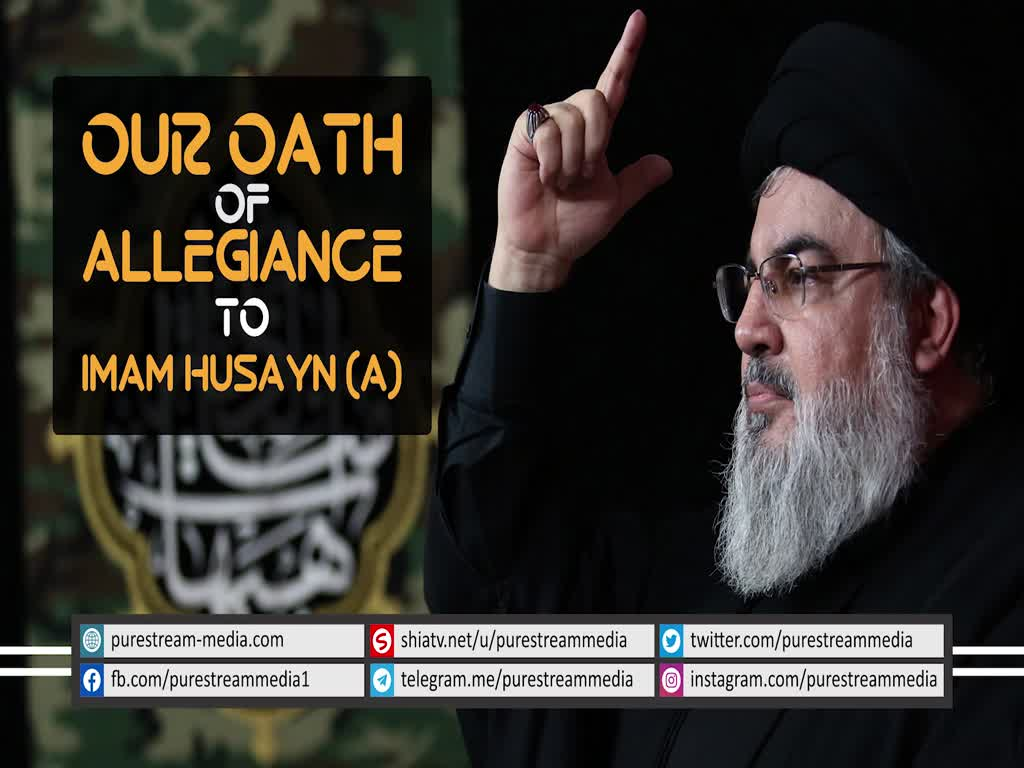 OUR OATH OF ALLEGIANCE TO IMAM HUSAYN (A) | Arabic Sub English