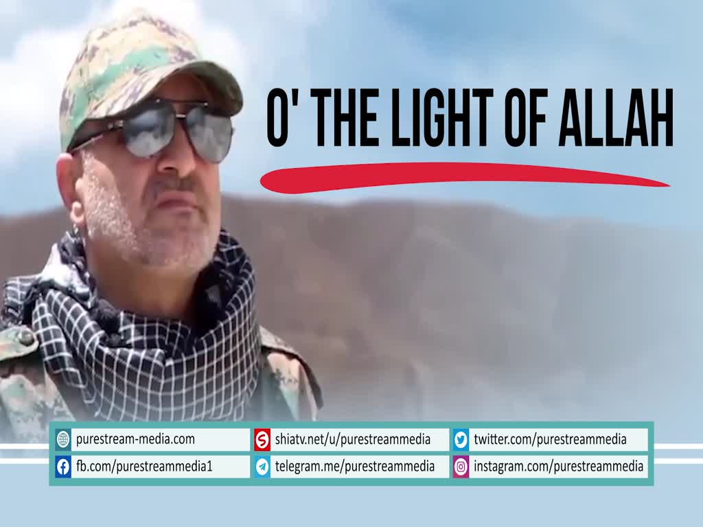 O\' The Light of Allah | Latmiyya | Arabic Sub English