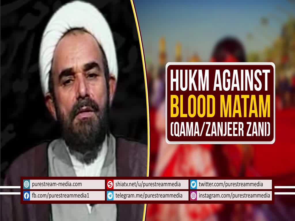 HUKM against Blood Matam (Qama/Zanjeer Zani) - Farsi Sub English
