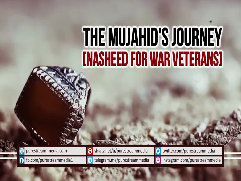 The Mujahid\'s Journey | Nasheed for War Veterans | Farsi Sub English