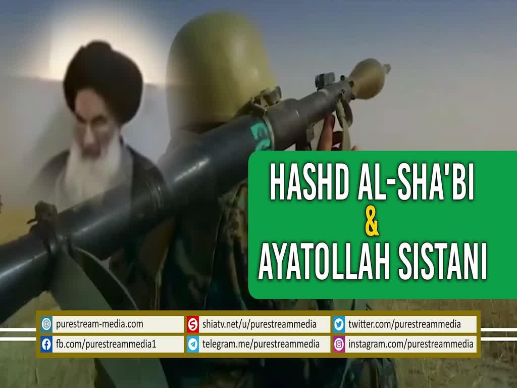 Hashd al-Sha\'bi & Ayatollah Sistani | Ammar Kanani | Arabic Sub English