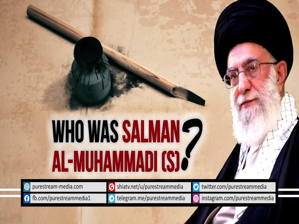 Who was Salman al-Muhammadi (S)? | Imam Khamenei | Farsi Sub English