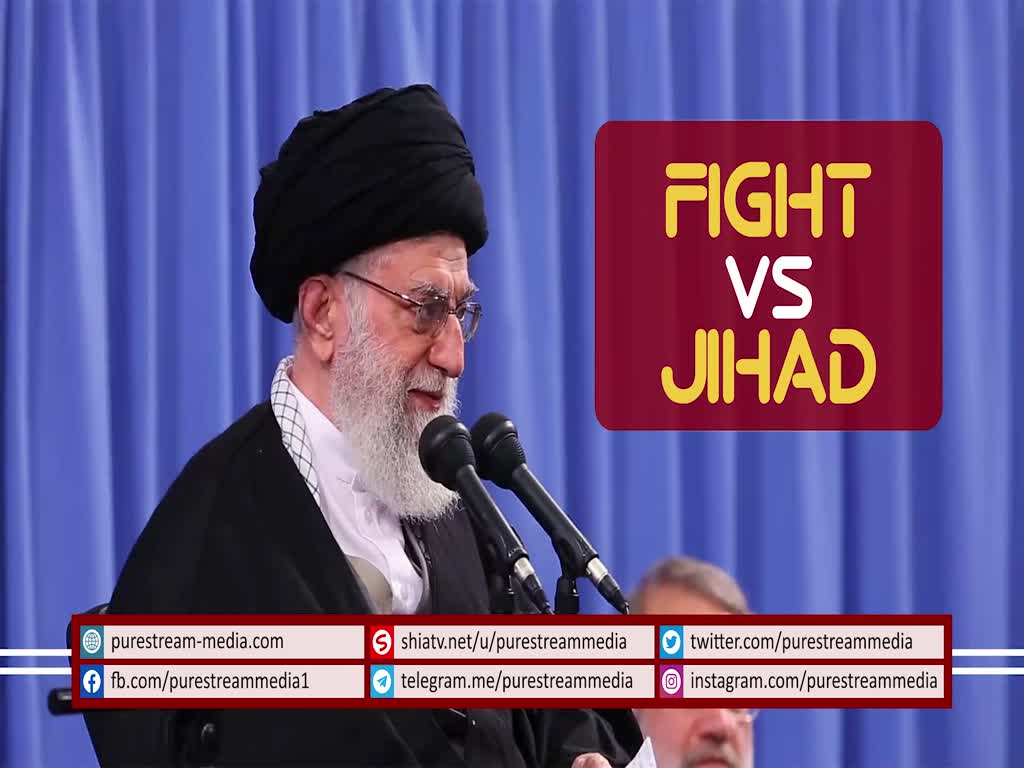 FIGHT VS. JIHAD | Imam Khamenei | Farsi Sub English