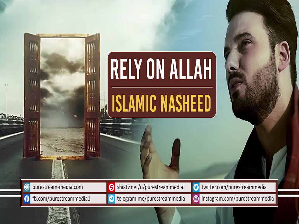 Rely on Allah | Islamic Nasheed | Farsi Sub English