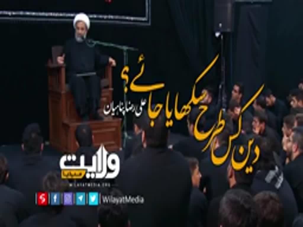 دین کس طرح سکھایا جائے | Farsi Sub Urdu