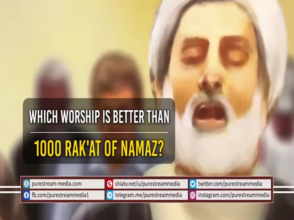 Which Worship is Better than 1000 Rak\'at of Namaz? | Farsi Sub English