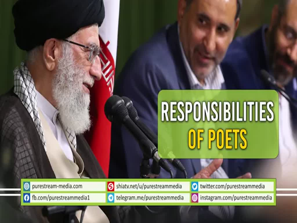 Responsibilities of Poets | Leader of the Muslim Ummah | Farsi Sub English