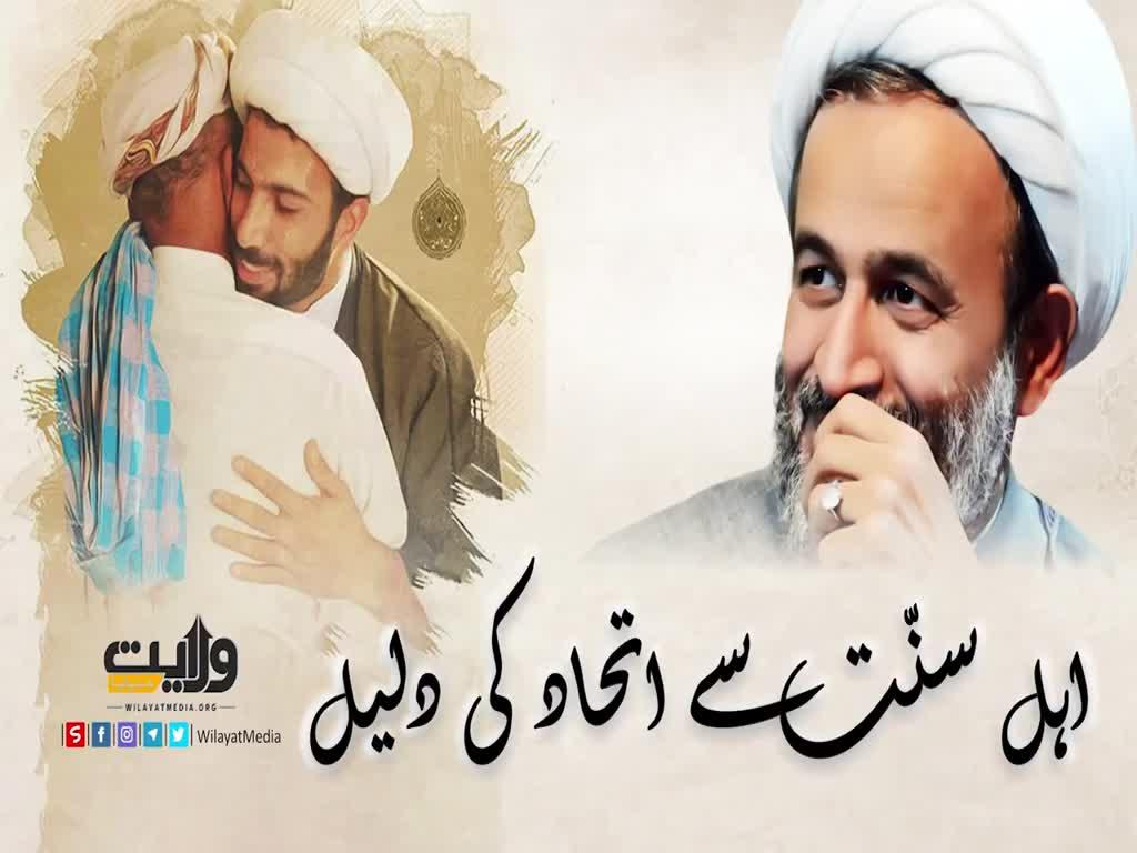 اہل سنّت سے اتحاد کی دلیل | Farsi Sub Urdu