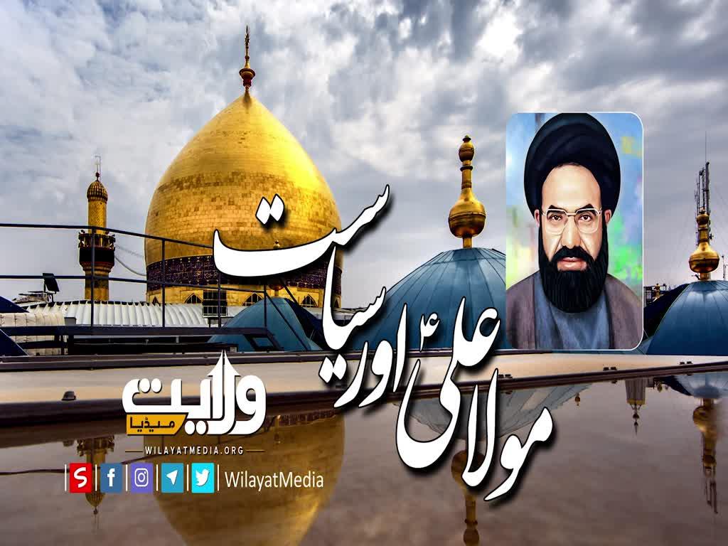 مولا علیؑ اور سیاست | Farsi sub Urdu