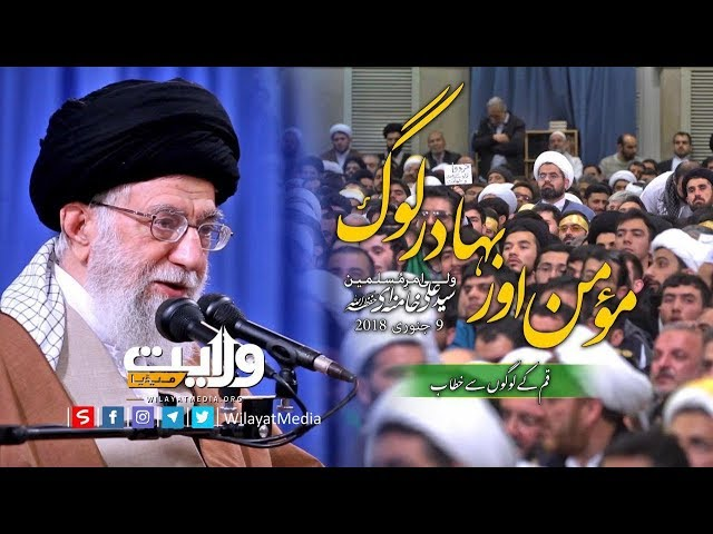 مؤمن اور بہادرلوگ | رھبر انقلاب اسلامی آیت اللہ سیّد علی خامنہ ای
