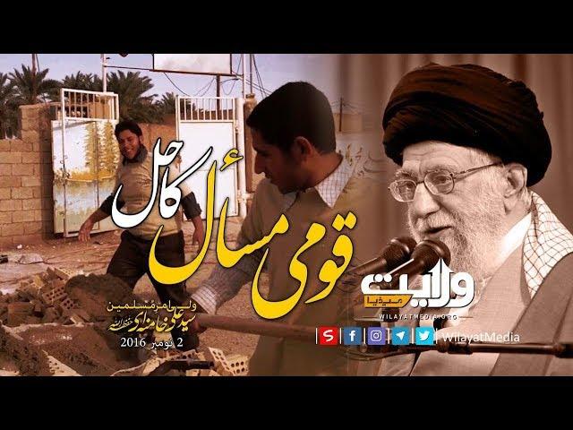 قومی مسائل کا حل | ولی امرِ مسلمین جہان سید علی خامنہ ای حفظہ اللہ |