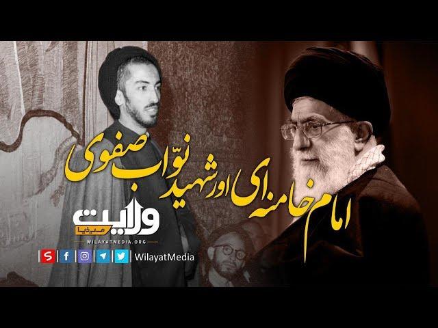 امام خامنہ ای اور شہید نوّاب صفوی | ولی امرِ مسلمین جہان | Farsi Sub Urdu