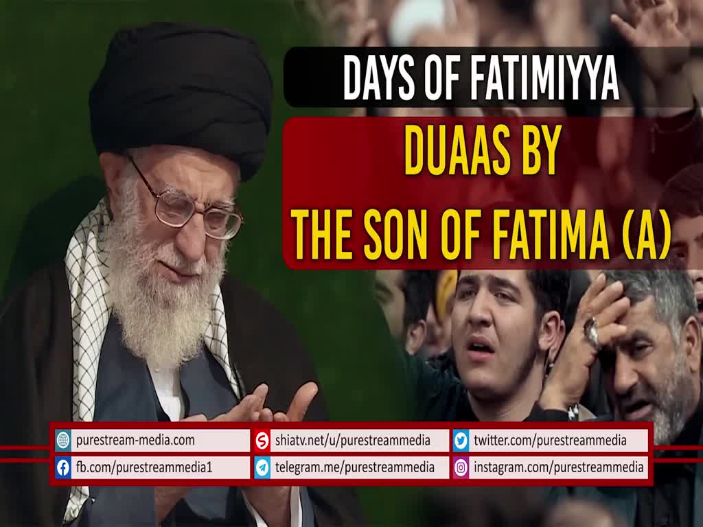 Days of Fatimiyya | Duaas by the Son of Fatima (A) | Farsi Sub English