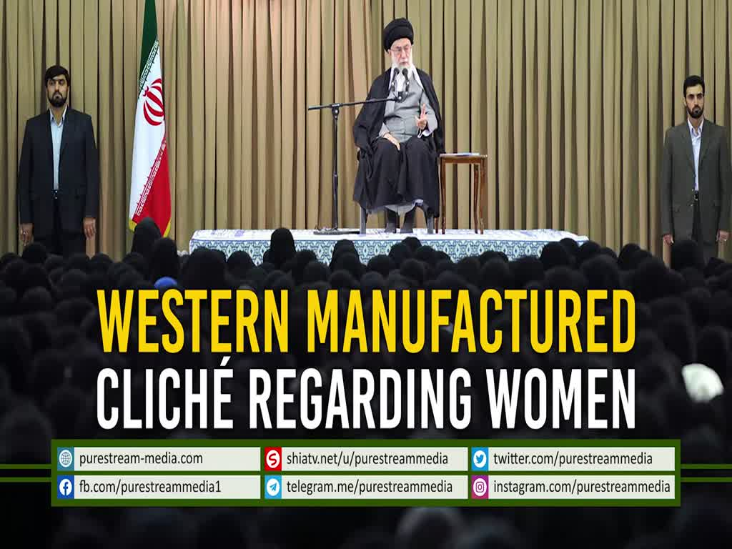 Western Manufactured Cliché Regarding Women | Leader of the Muslim Ummah| Farsi Sub English