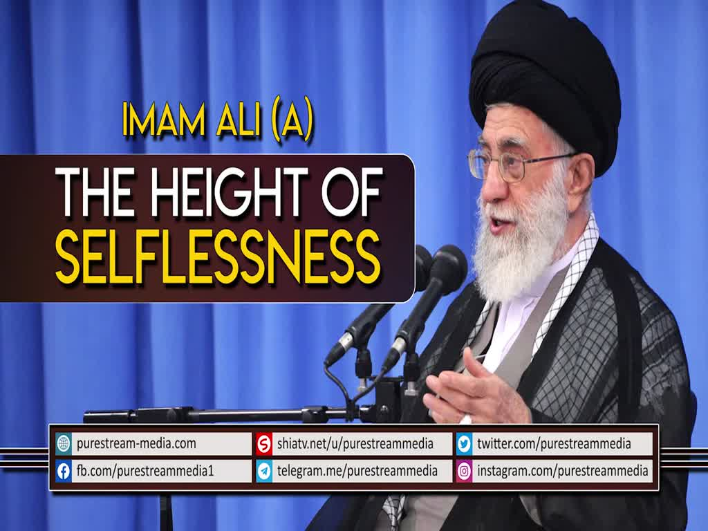 Imam Ali (A): The Height of Selflessness | Ayatollah Sayyid Ali Khamenei | Farsi Sub English