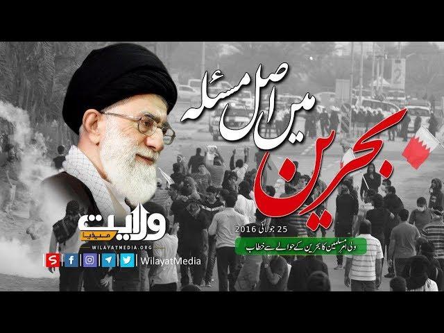 بحرین میں اصل مسئلہ | Farsi Sub Urdu