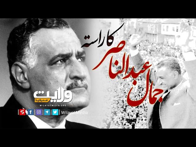 جمال عبدالناصر کا راستہ | ڈاکومنٹری فلم | Farsi Sub Urdu