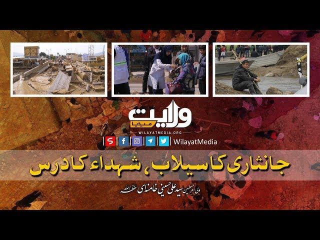 جانثاری کا سیلاب، شہداء کا درس | Farsi Sub Urdu