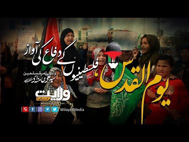 یوم القدس، فلسطینیوں کے دفاع کی آواز  | Farsi Sub Urdu
