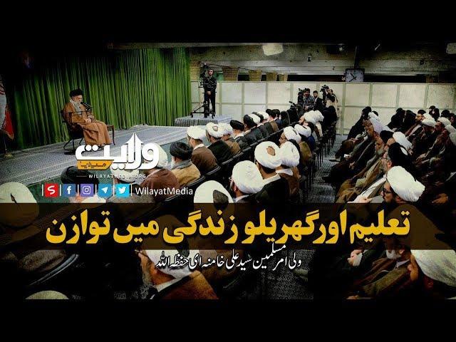 تعلیم اور گھریلو زندگی میں توازن | ولی امرِ مسلمین جہان | Farsi Sub Urdu