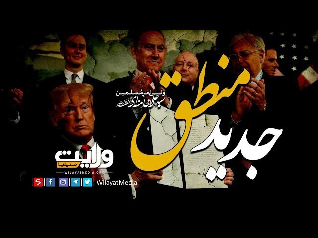 جدید منطق | ولی امرِ مسلمین، سید علی خامنہ ای حفظہ اللہ | Farsi Sub Urdu