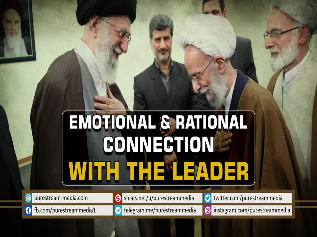 Emotional & Rational Connection with the Leader | Ayatollah Misbah Yazdi | Farsi Sub English
