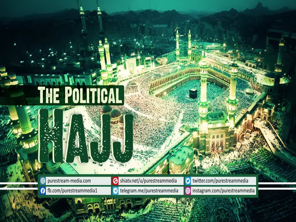 The Political Hajj | Leader of the Islamic Revolution | Farsi Sub English