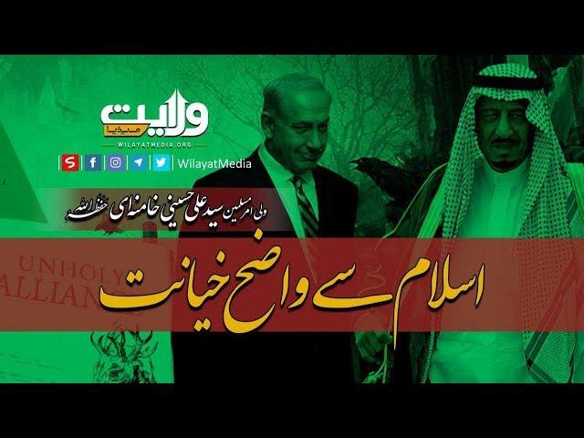 اسلام سے واضح خیانت | Farsi Sub Urdu