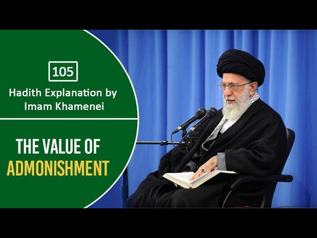 [105] Hadith Explanation by Imam Khamenei | The Value of Admonishment | Farsi Sub English